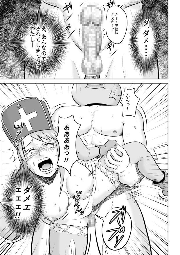 King Slime Onii-san 20