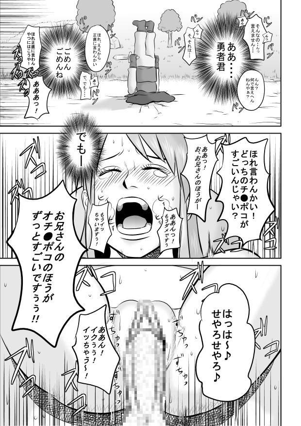 King Slime Onii-san 28