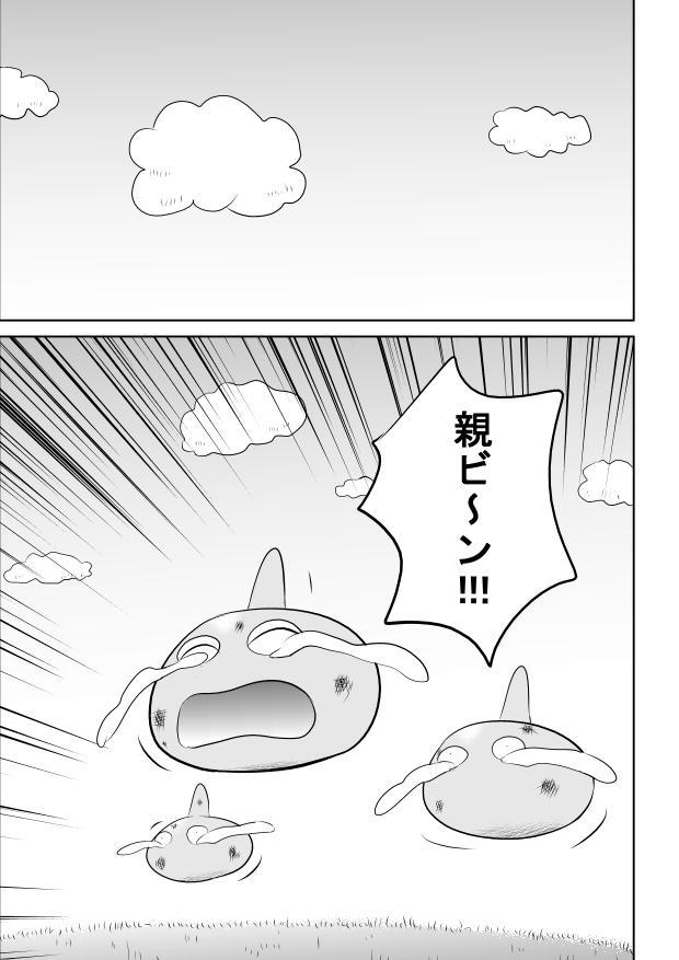 King Slime Onii-san 2
