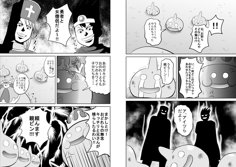 King Slime Onii-san 36