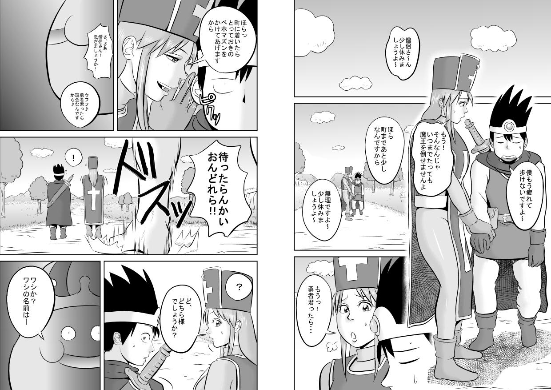 King Slime Onii-san 37
