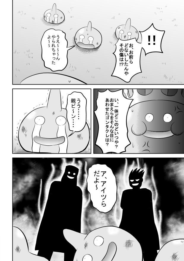 King Slime Onii-san 3