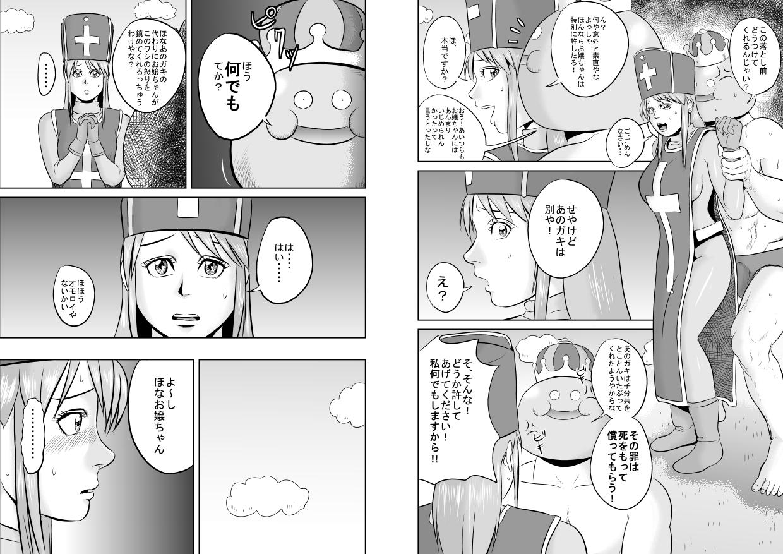 King Slime Onii-san 40