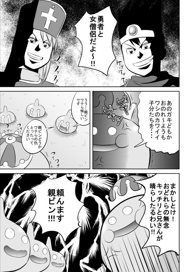 King Slime Onii-san 4
