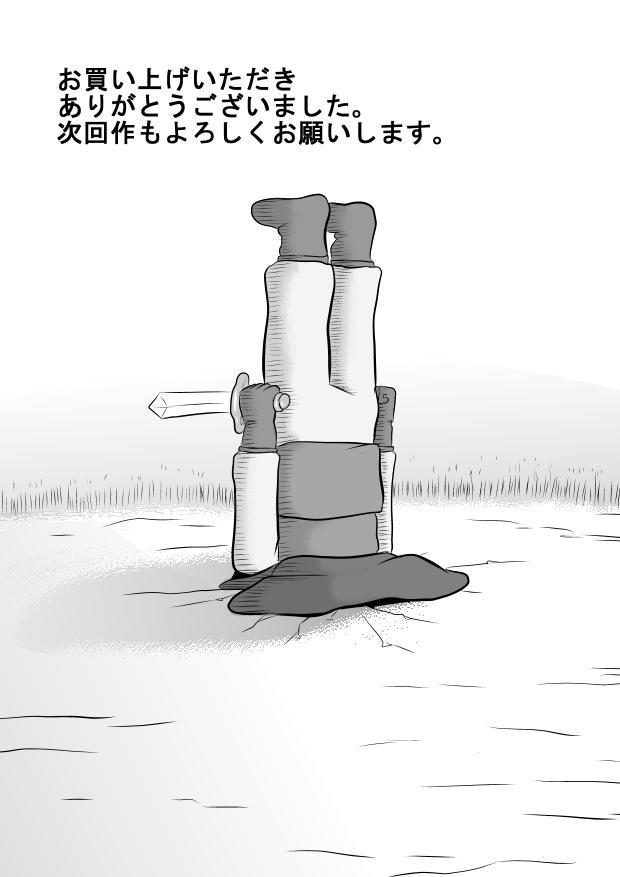 King Slime Onii-san 51