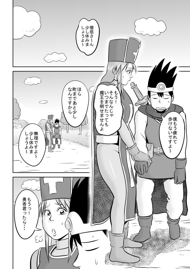 King Slime Onii-san 5