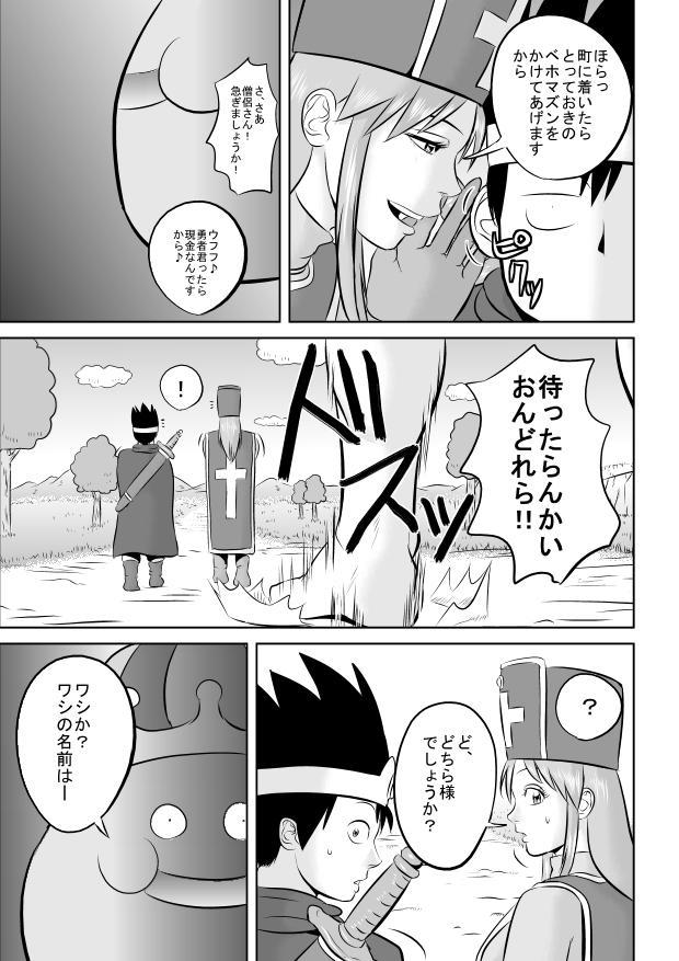 King Slime Onii-san 6