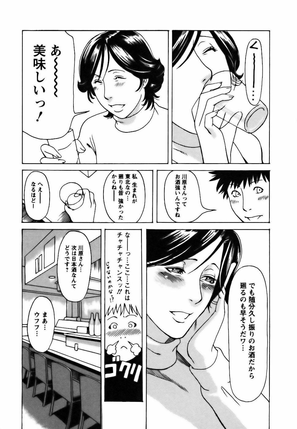 Cafe e Youkoso 196