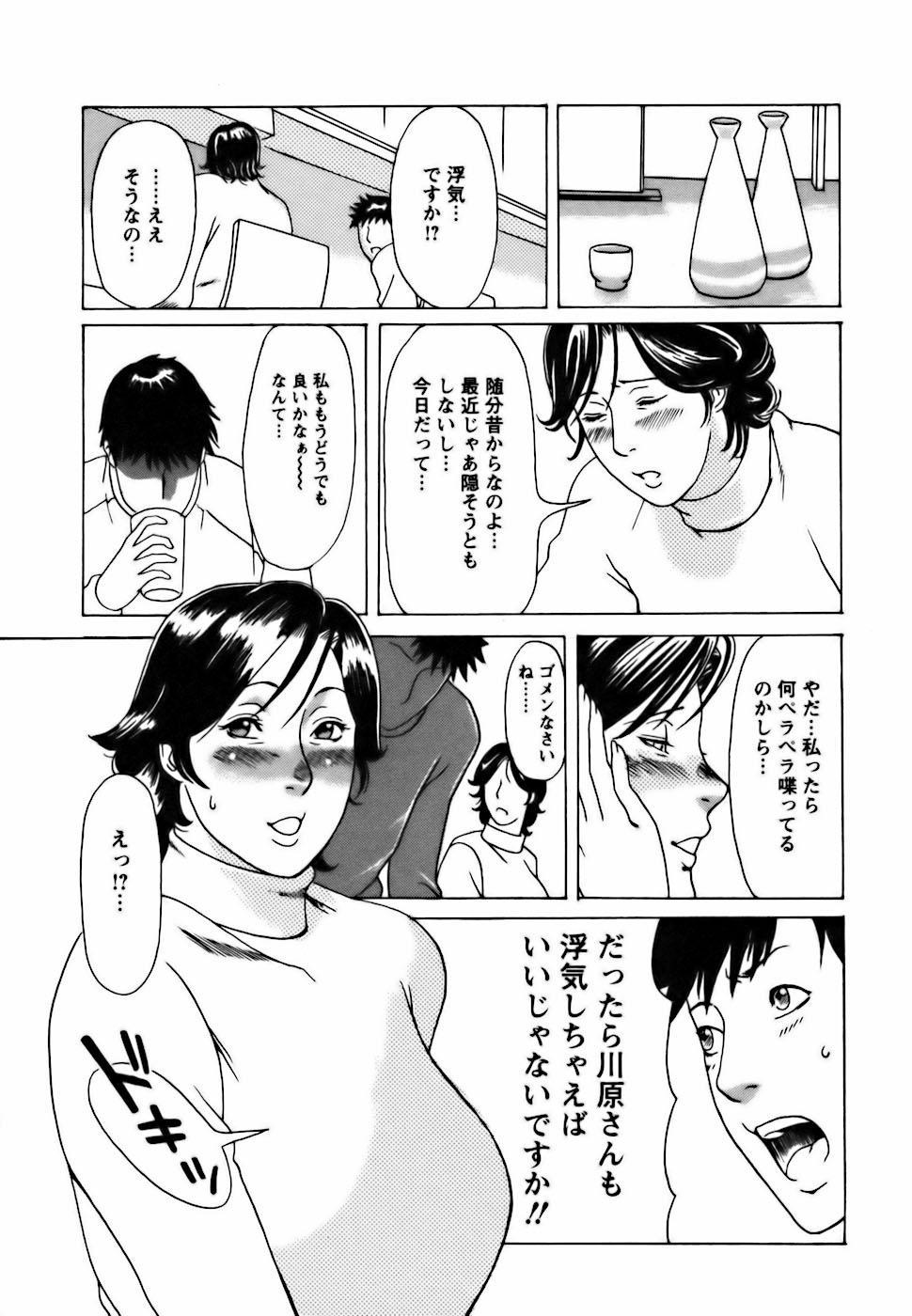 Cafe e Youkoso 197