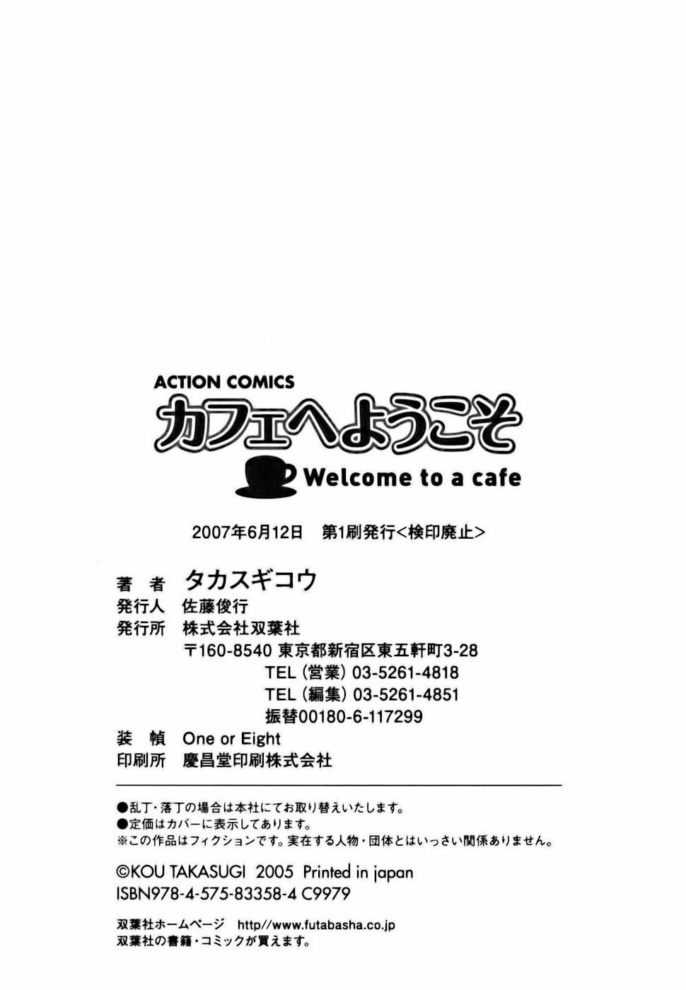 Cafe e Youkoso 209