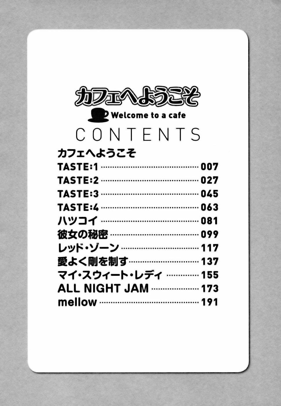 Cafe e Youkoso 5