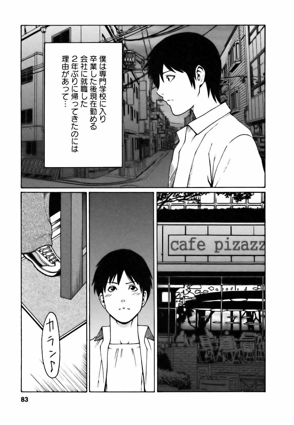 Cafe e Youkoso 82