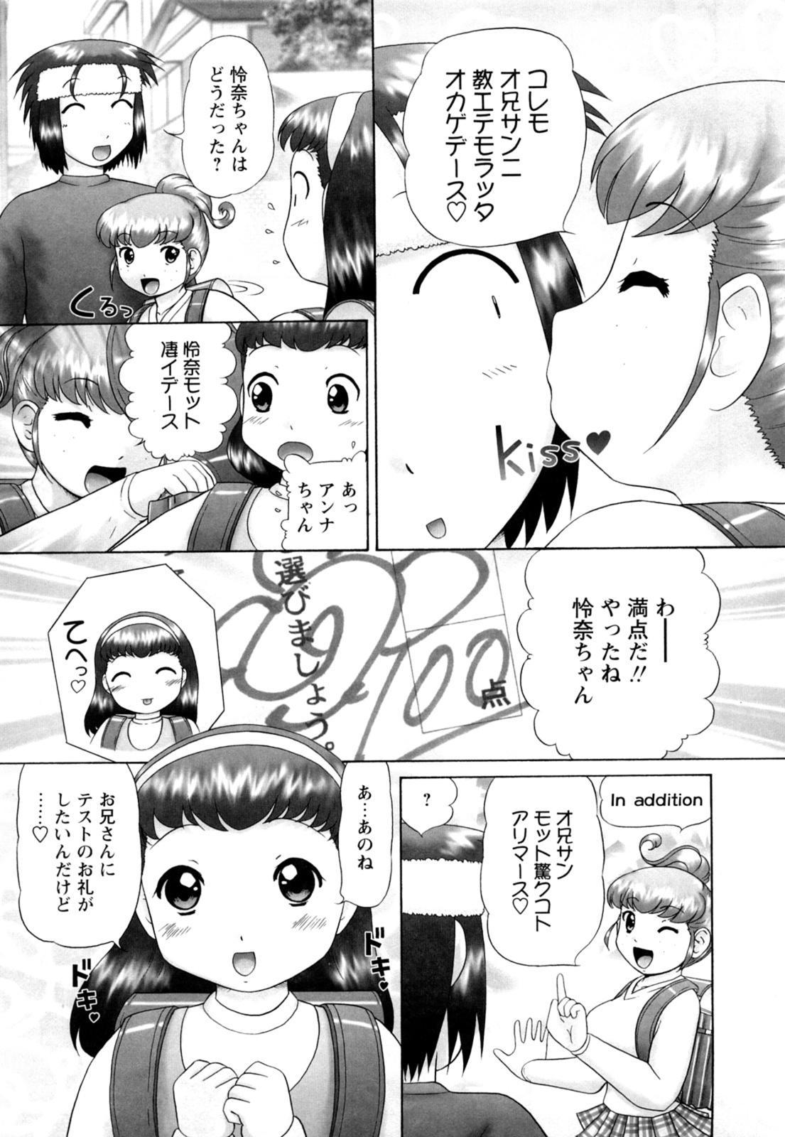 Koneko no Gakushuchou 108