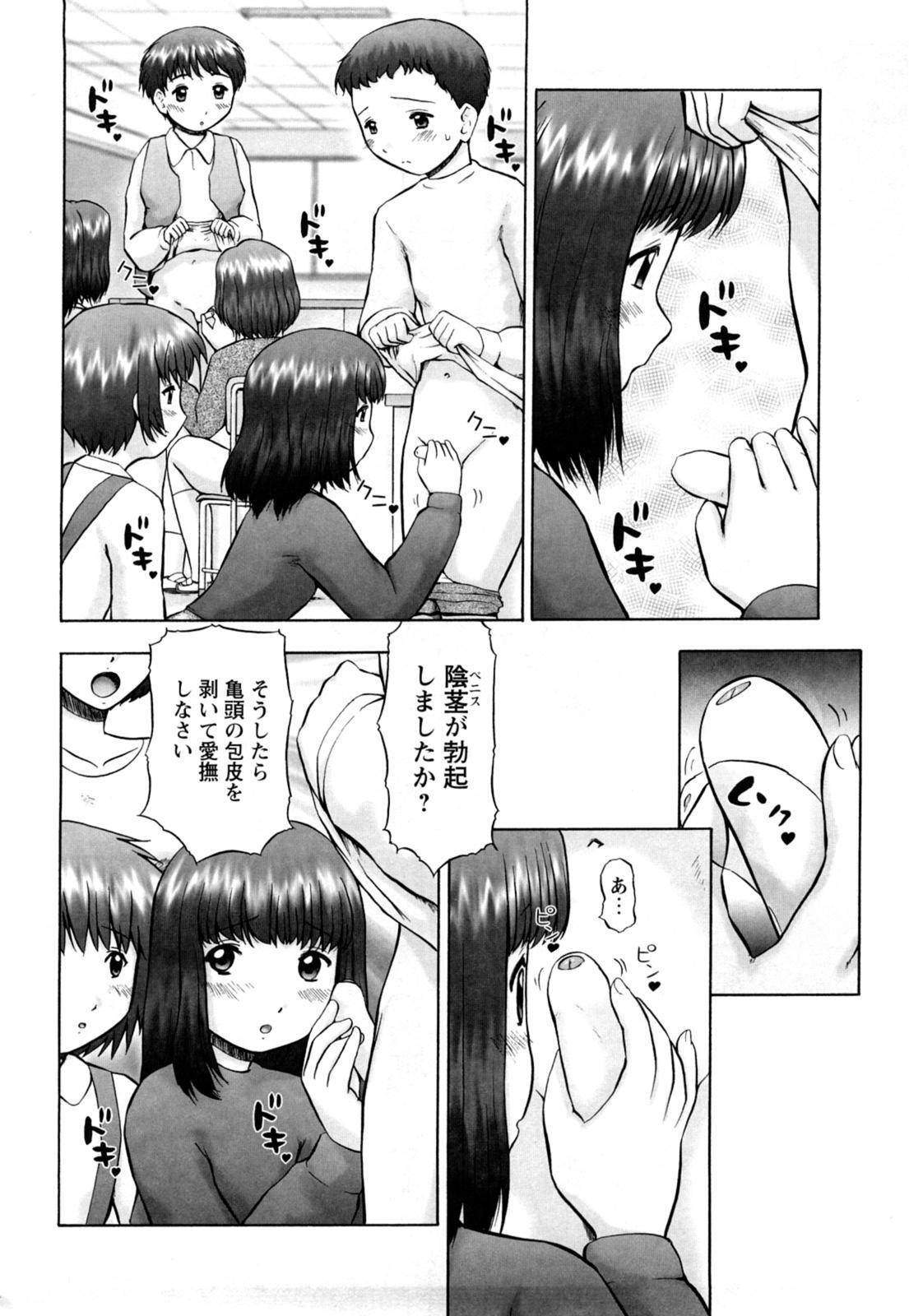 Koneko no Gakushuchou 147