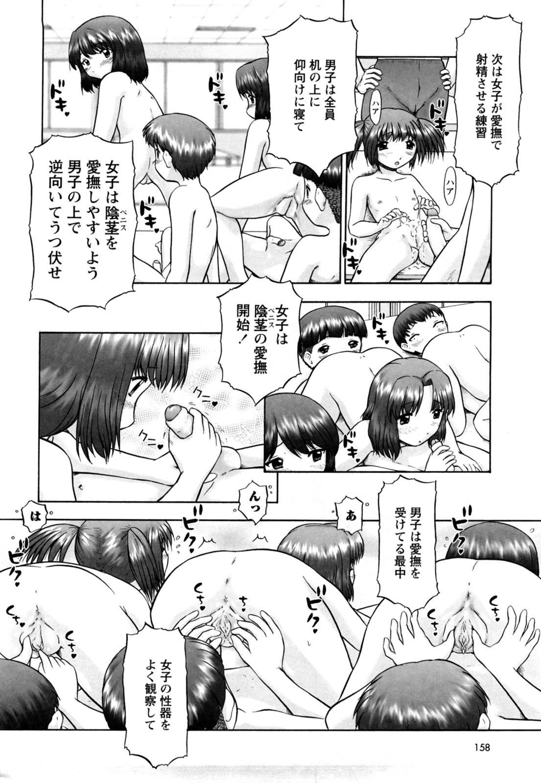 Koneko no Gakushuchou 159