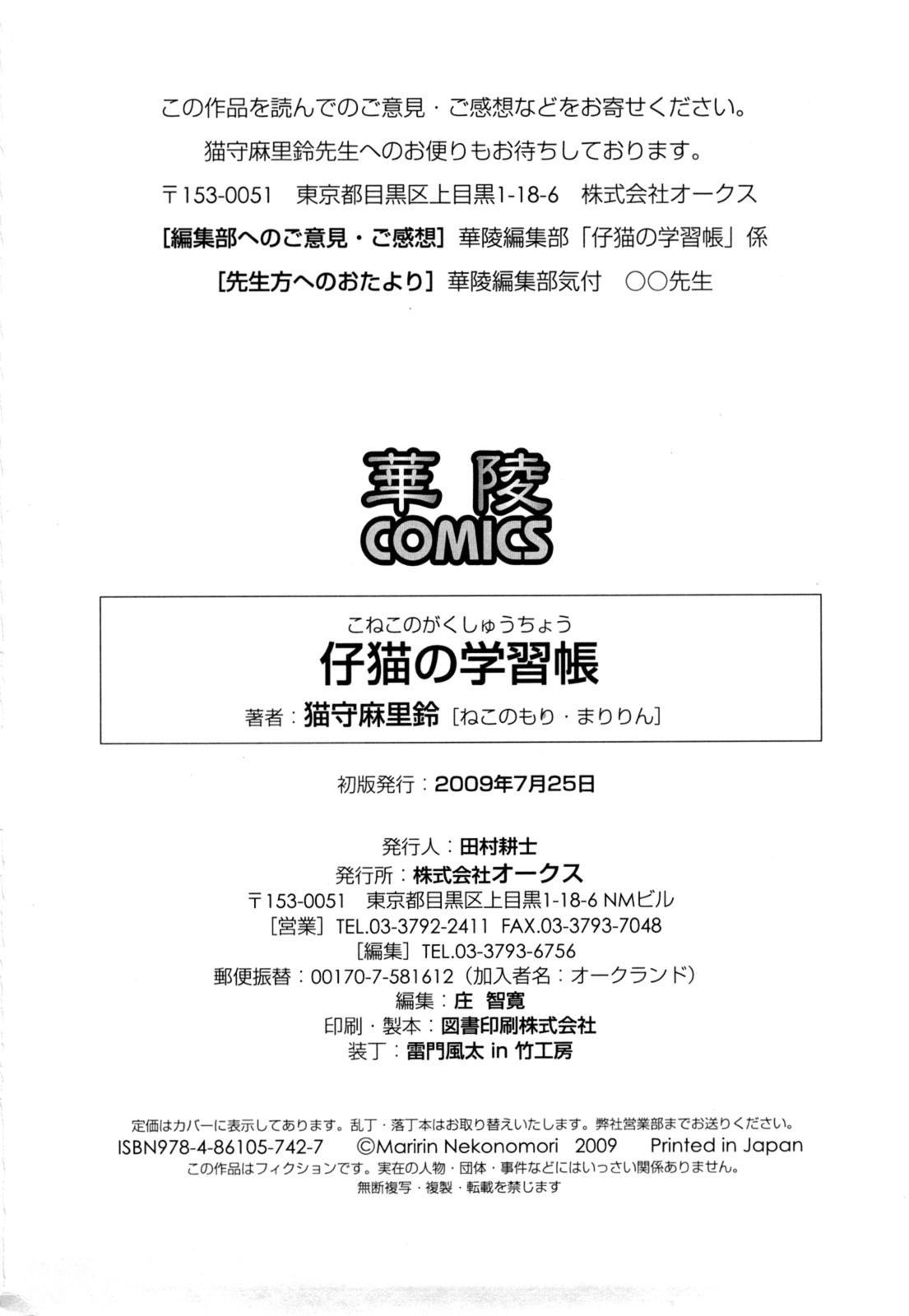 Koneko no Gakushuchou 181