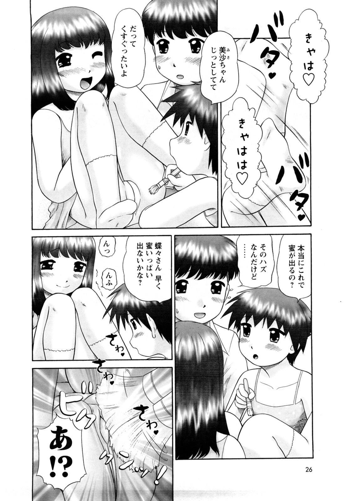 Koneko no Gakushuchou 27