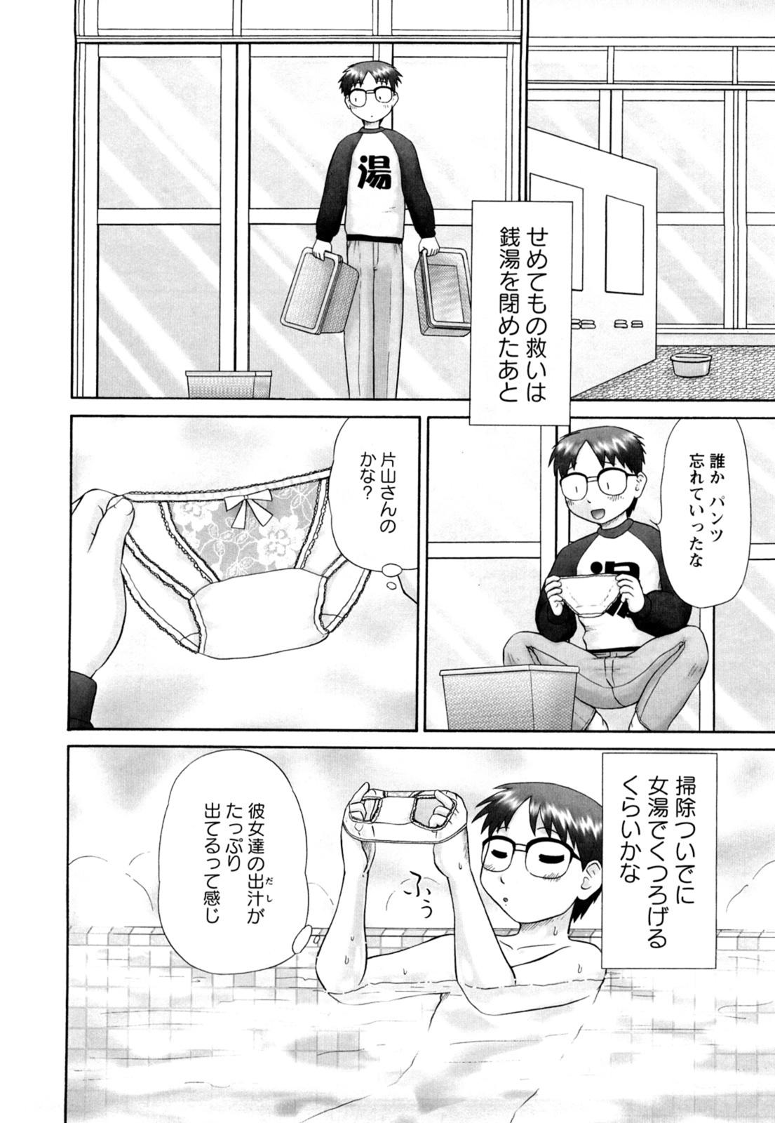 Koneko no Gakushuchou 49