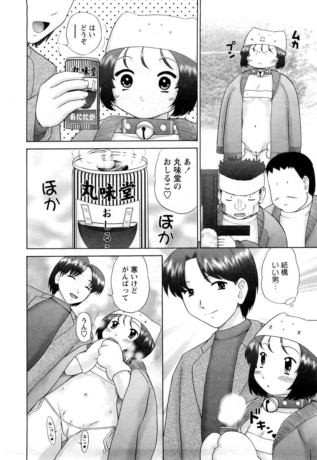 Koneko no Gakushuchou 73