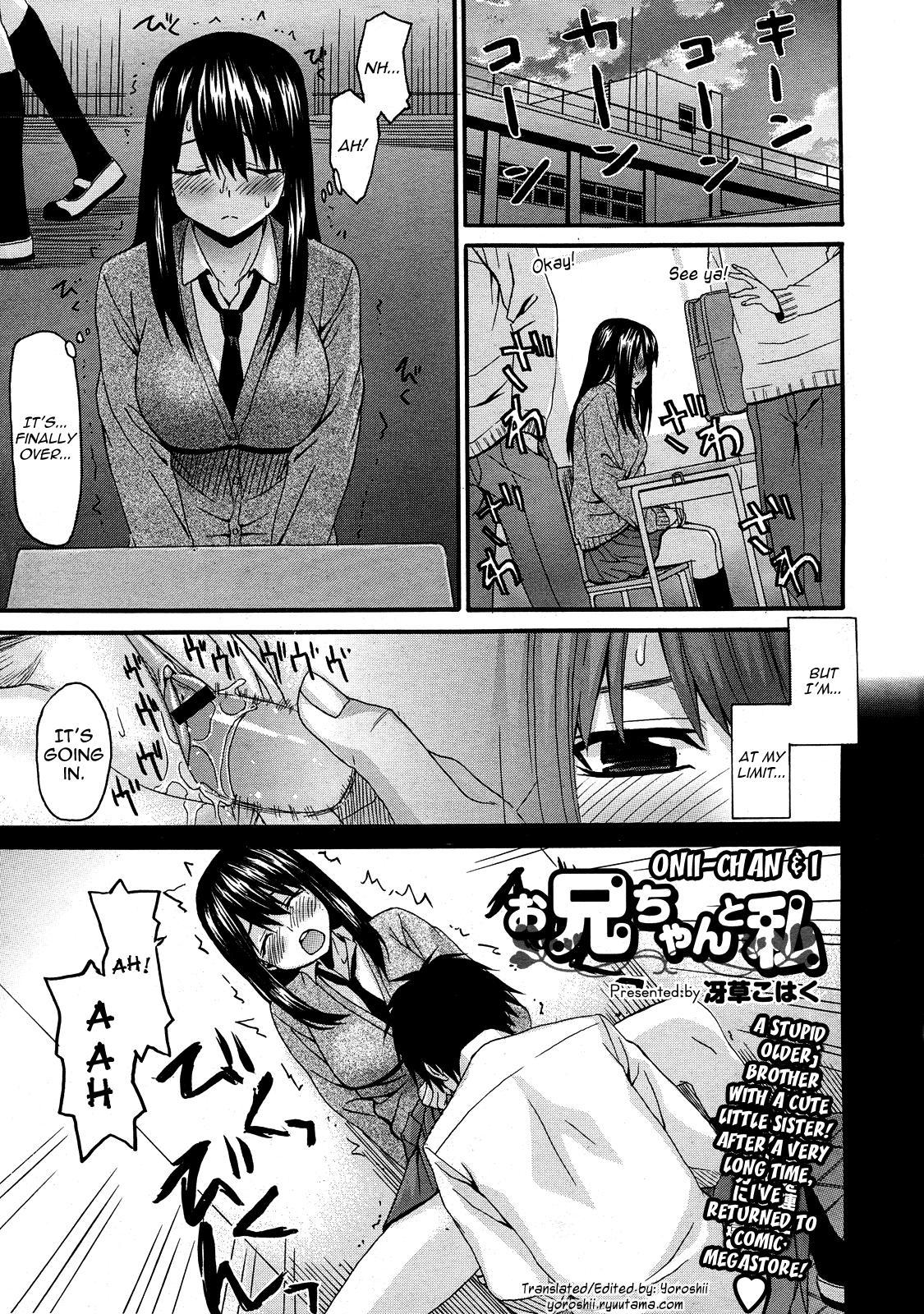 [Saegusa Kohaku] Onii-chan to Watashi | Onii-chan & I (COMIC Megastore 2011-12) [ENG] [Yoroshii] 0