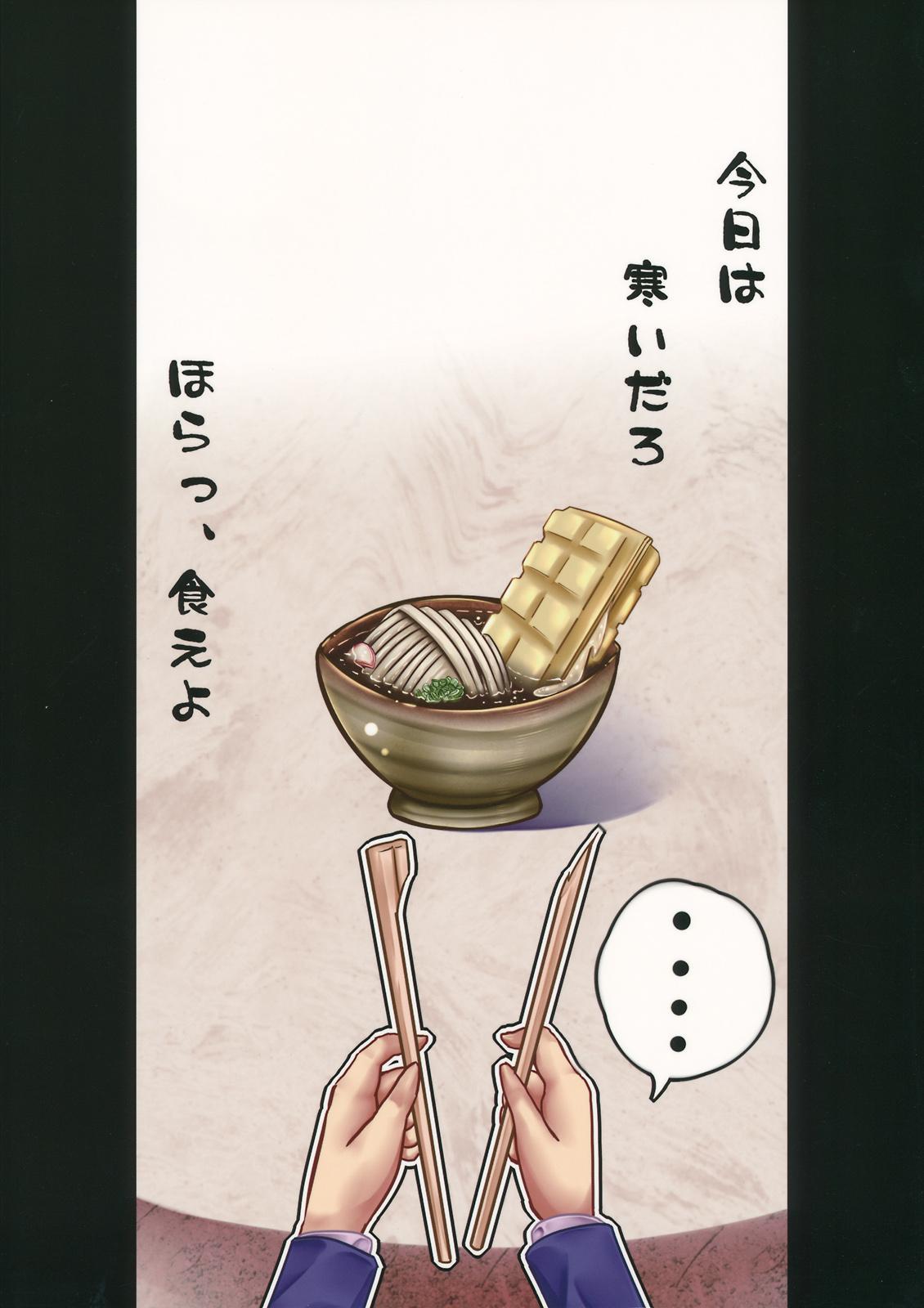 Udonge Kyousei Zecchou Souchi 31