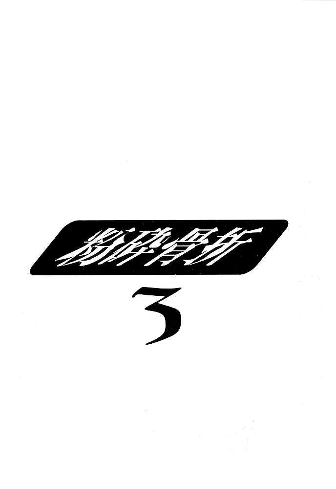 Funsai Kossetsu 3 2