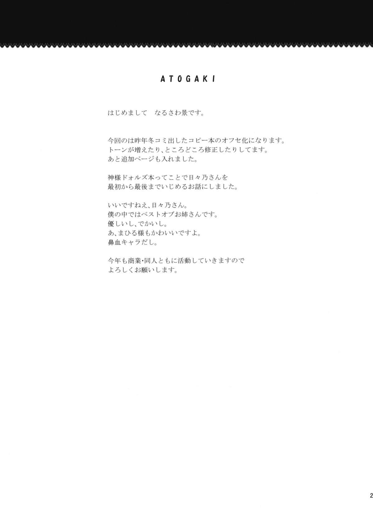 Hibino Endless 27