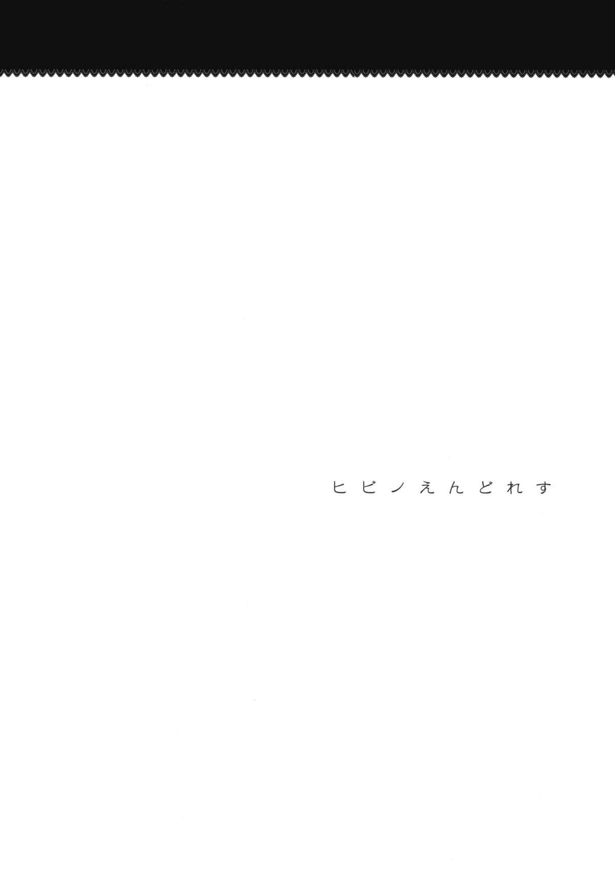Hibino Endless 2