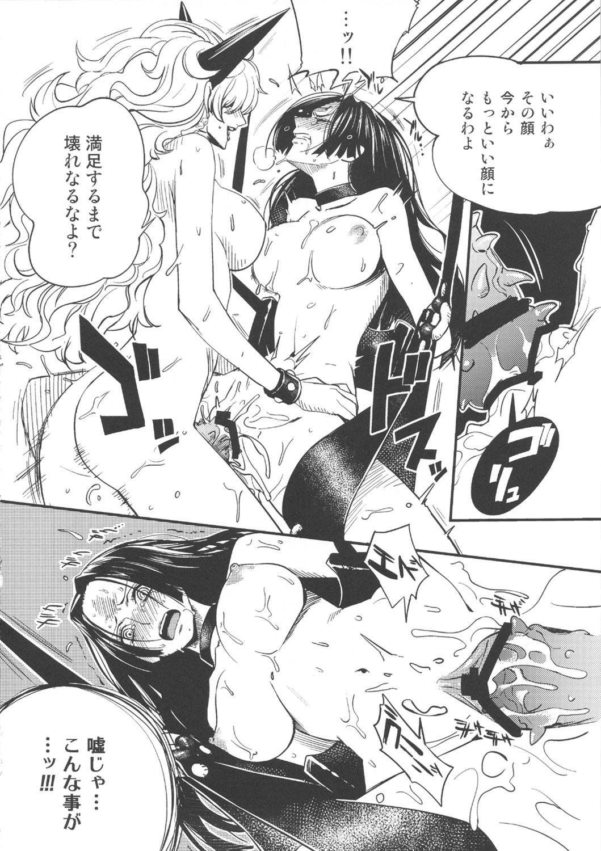 Onnagoroshi Hebi no Jigoku 9