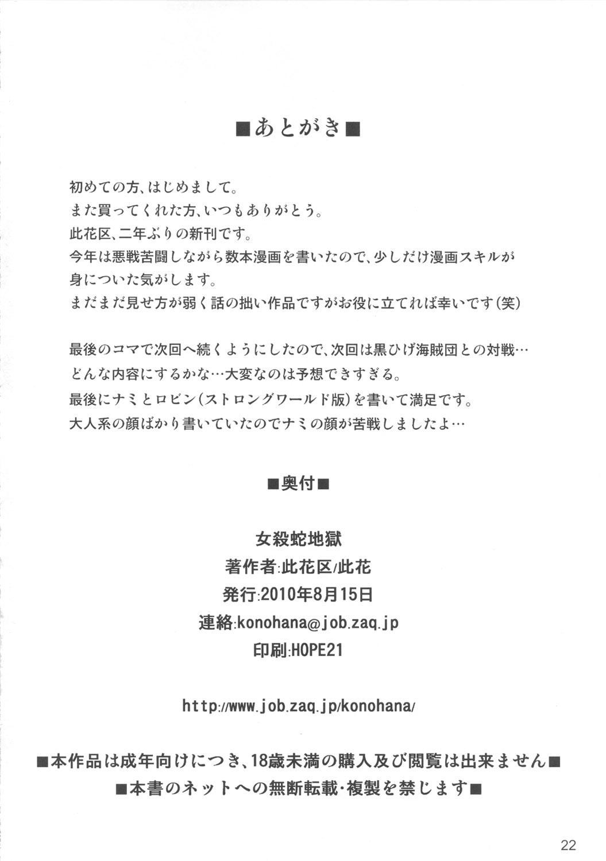 Onnagoroshi Hebi no Jigoku 21