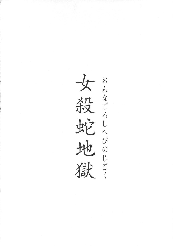 Onnagoroshi Hebi no Jigoku 3
