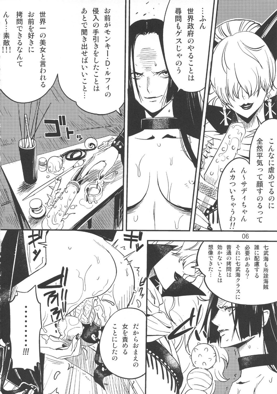 Onnagoroshi Hebi no Jigoku 5
