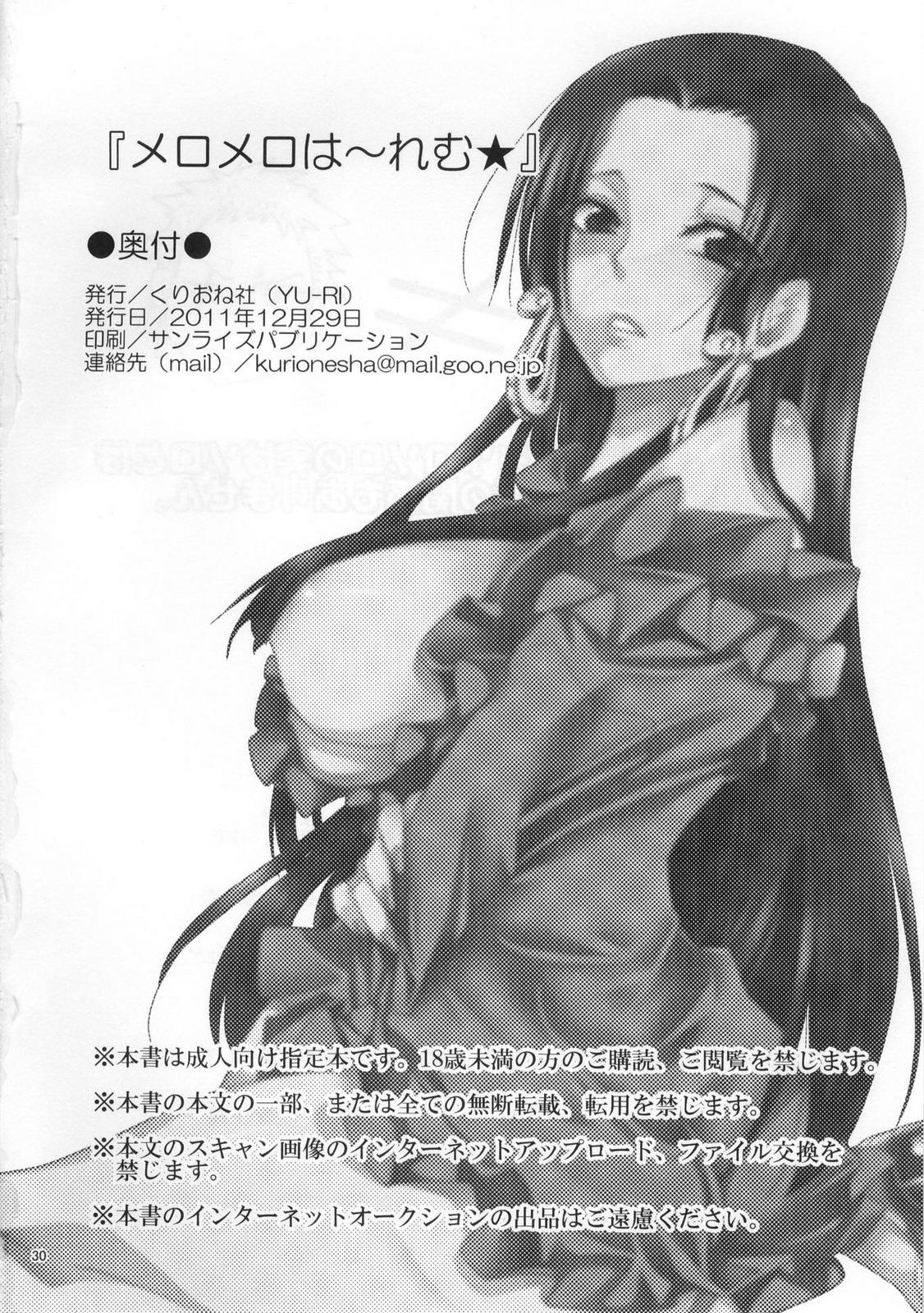 Meromero Ha~rem★ 28