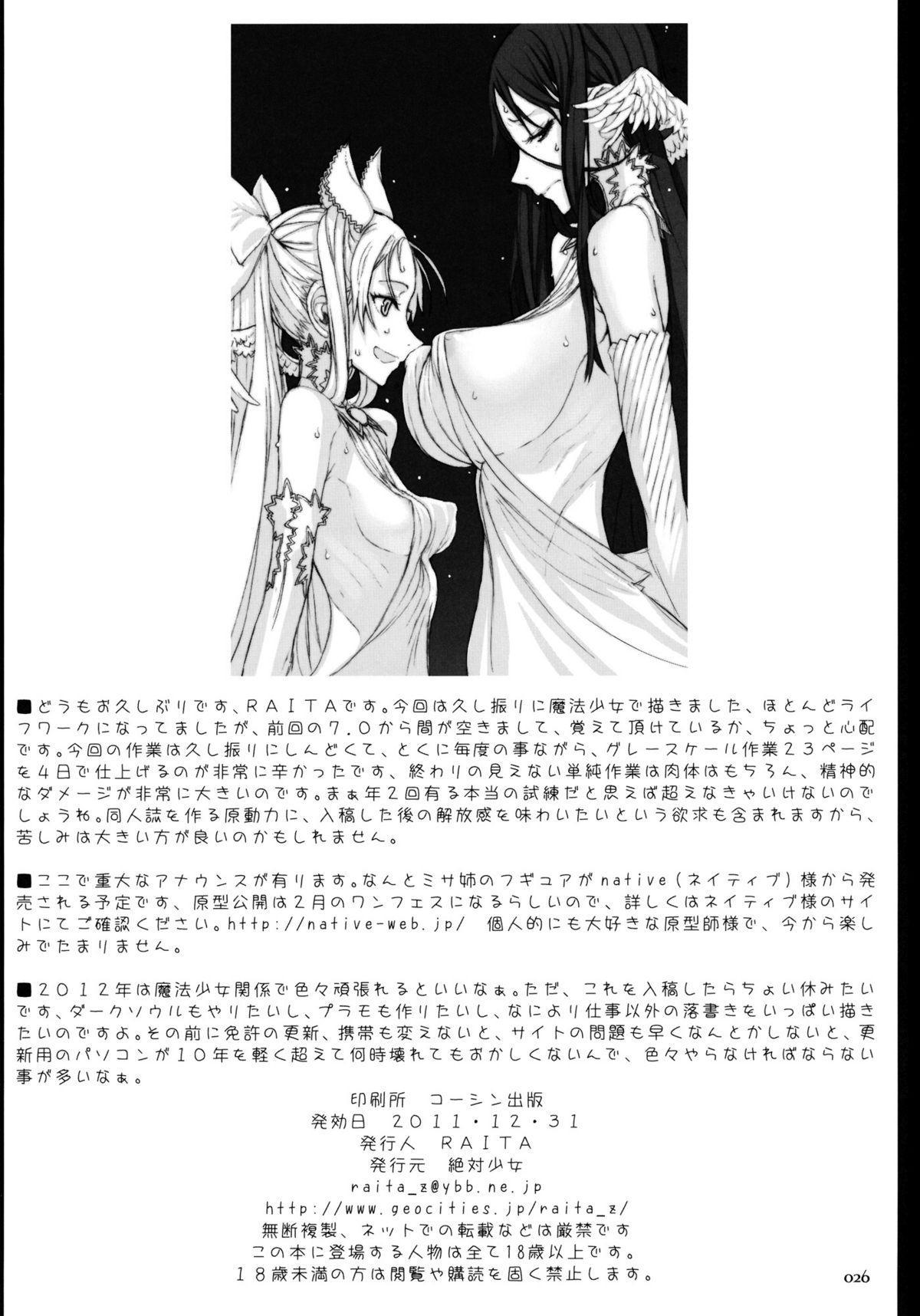 Mahou Shoujo 8.0 24