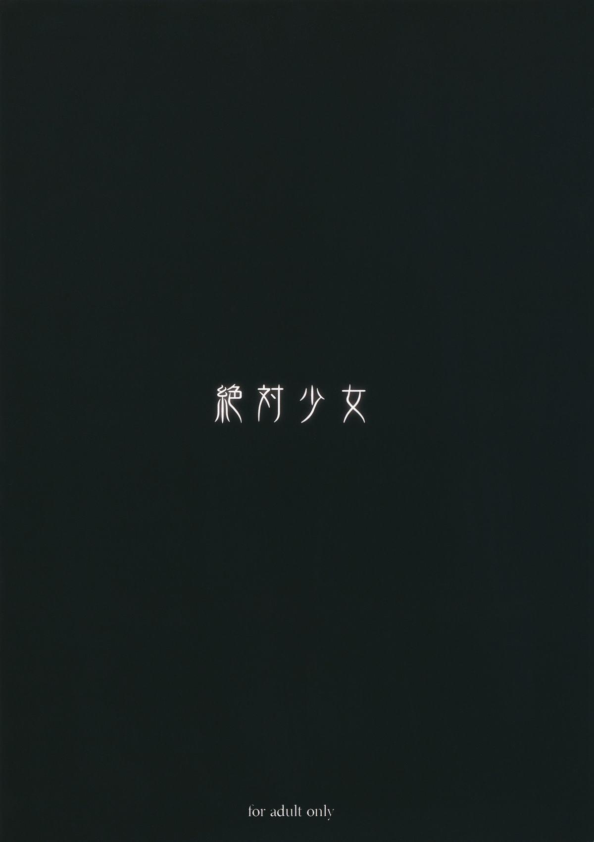 Mahou Shoujo 8.0 25