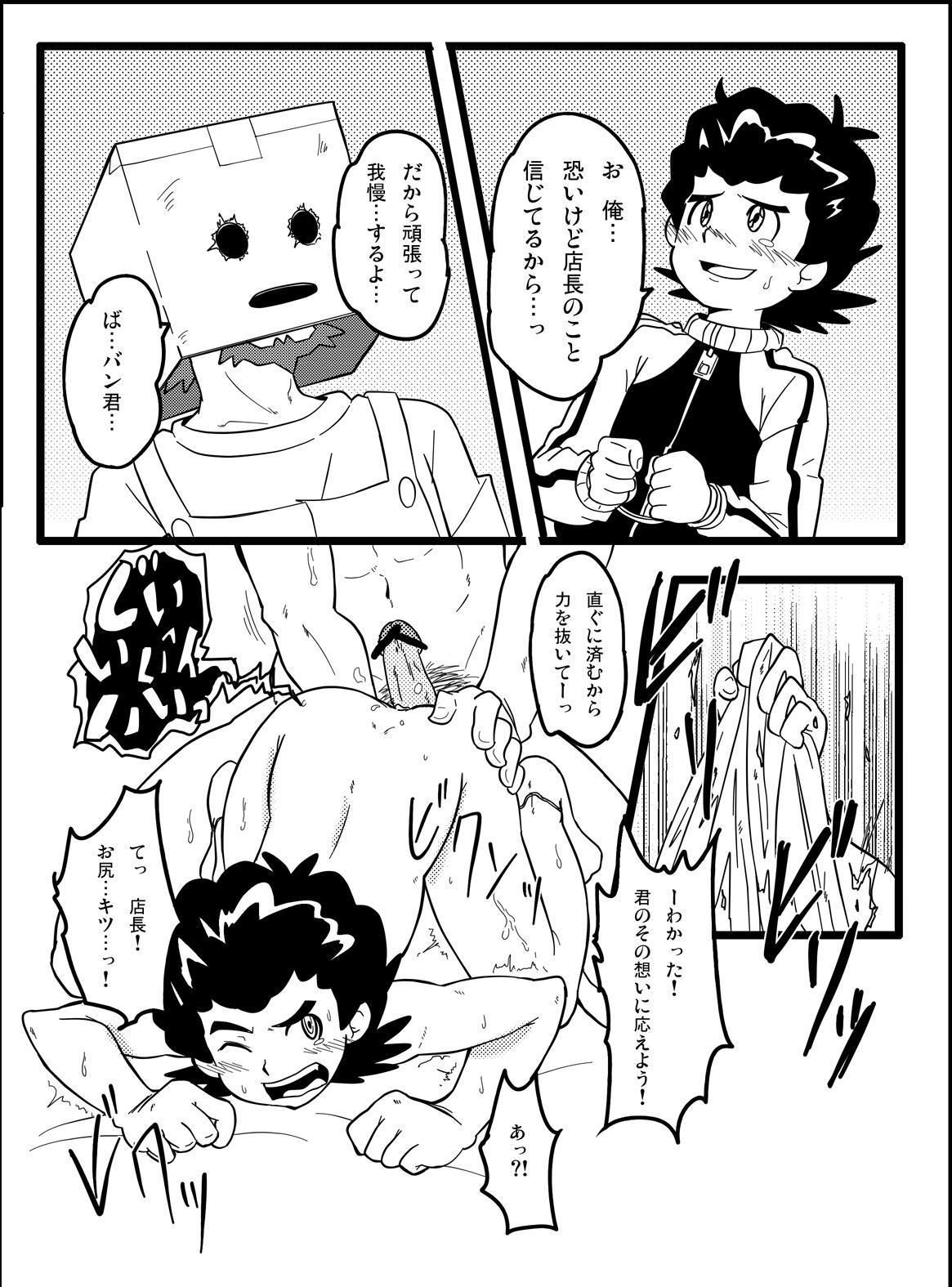 Mono Kore 14