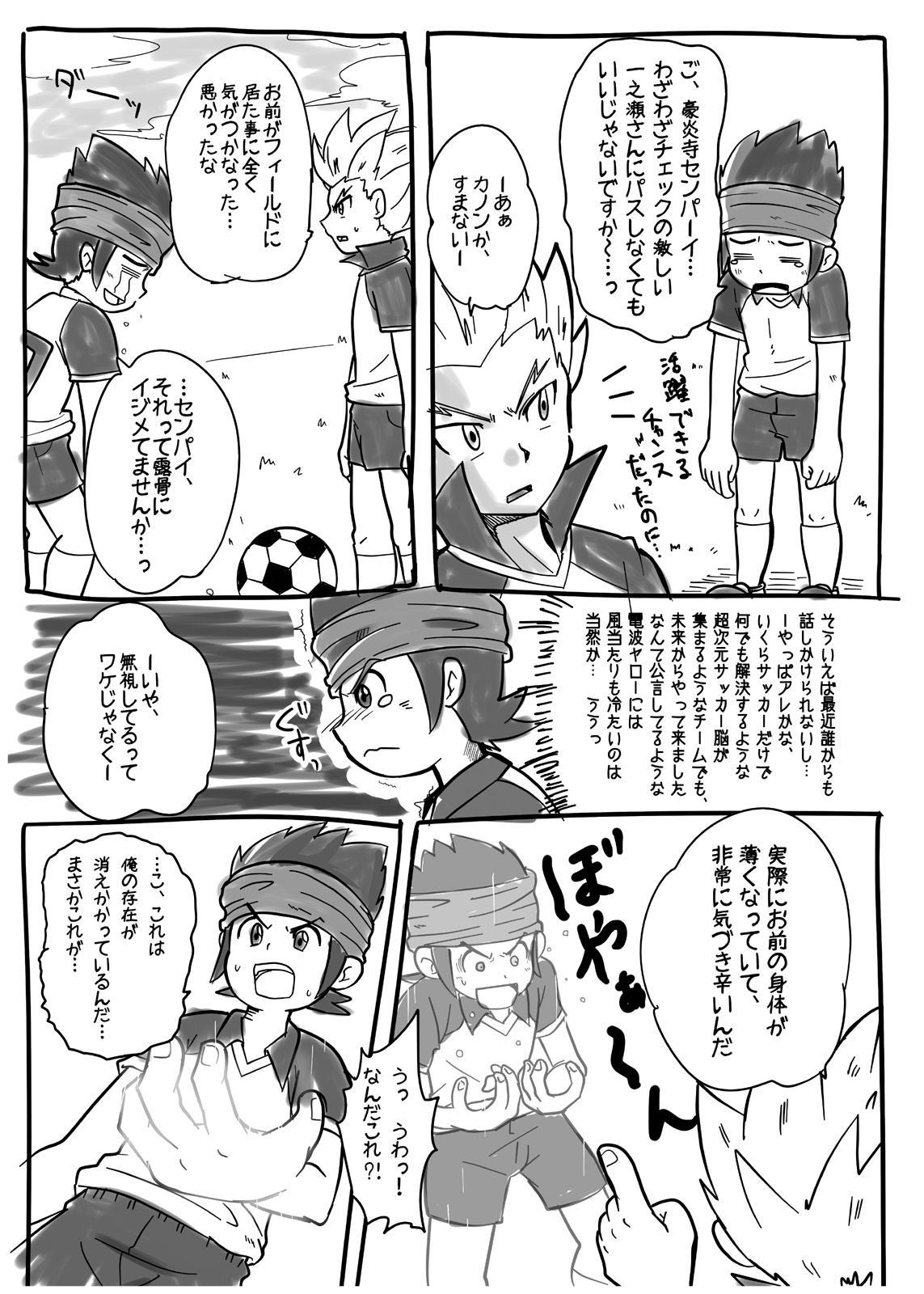 Mono Kore 3