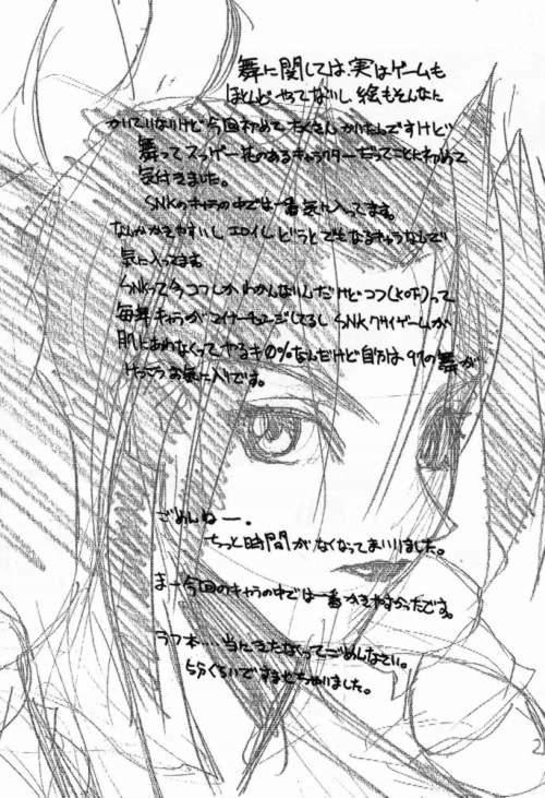 Funsai Kossetsu 98S Gou 22