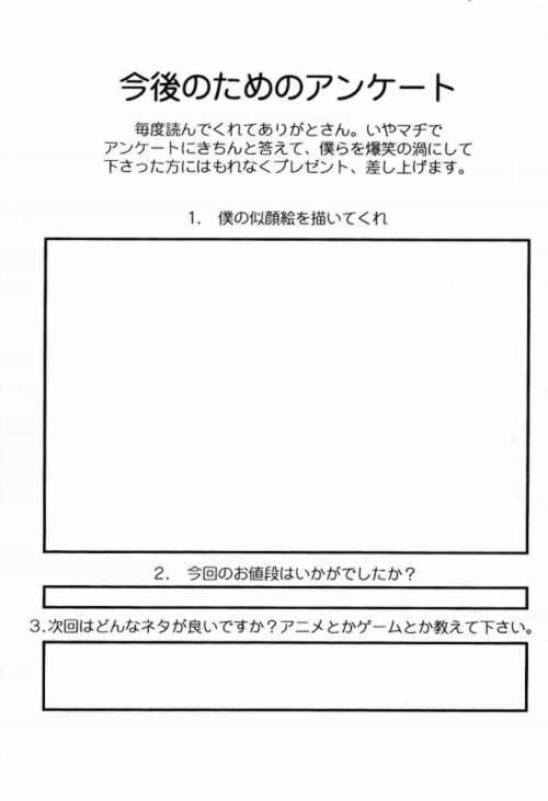 Funsai Kossetsu 98S Gou 23