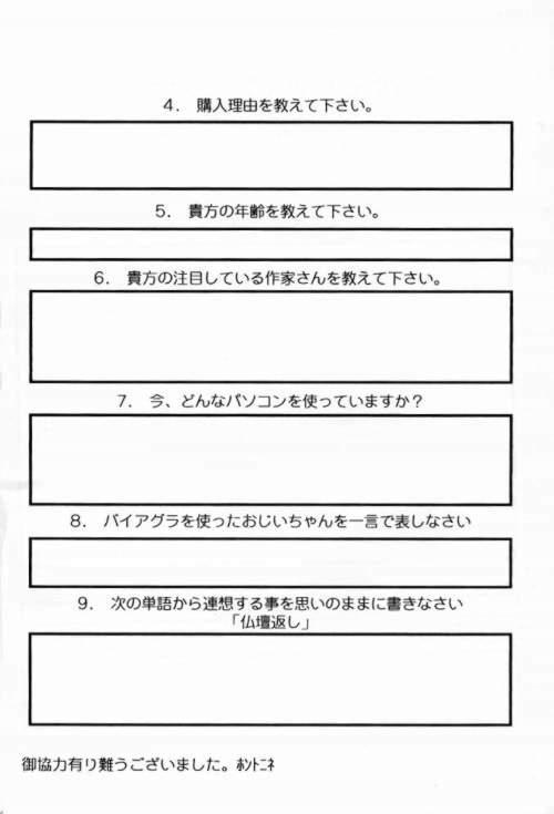 Funsai Kossetsu 98S Gou 24
