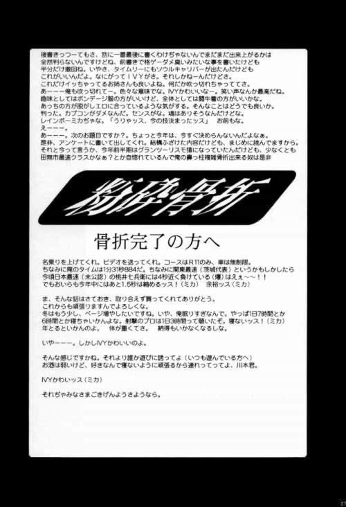 Funsai Kossetsu 98S Gou 25