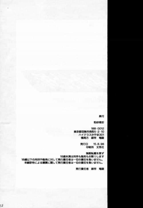 Funsai Kossetsu 98S Gou 26