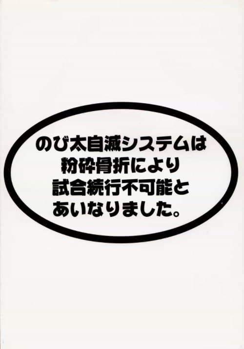 Funsai Kossetsu 98S Gou 27