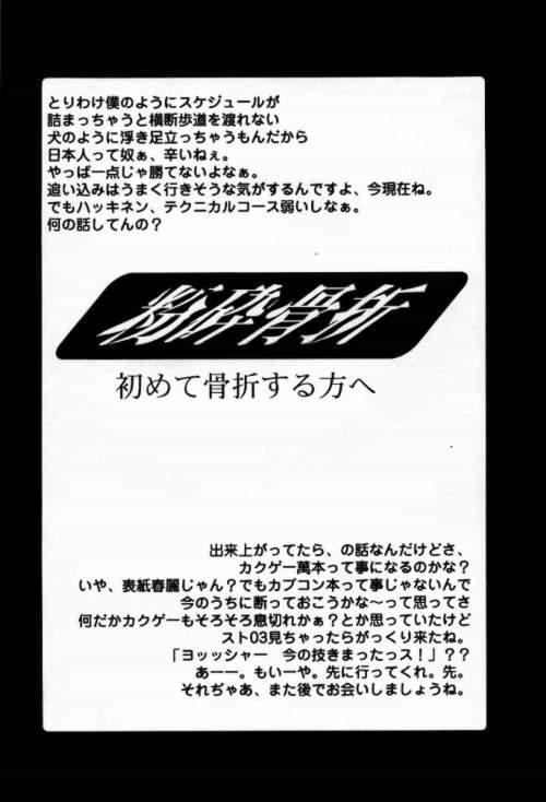 Funsai Kossetsu 98S Gou 2
