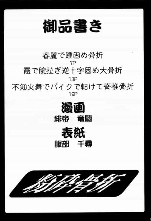 Funsai Kossetsu 98S Gou 3