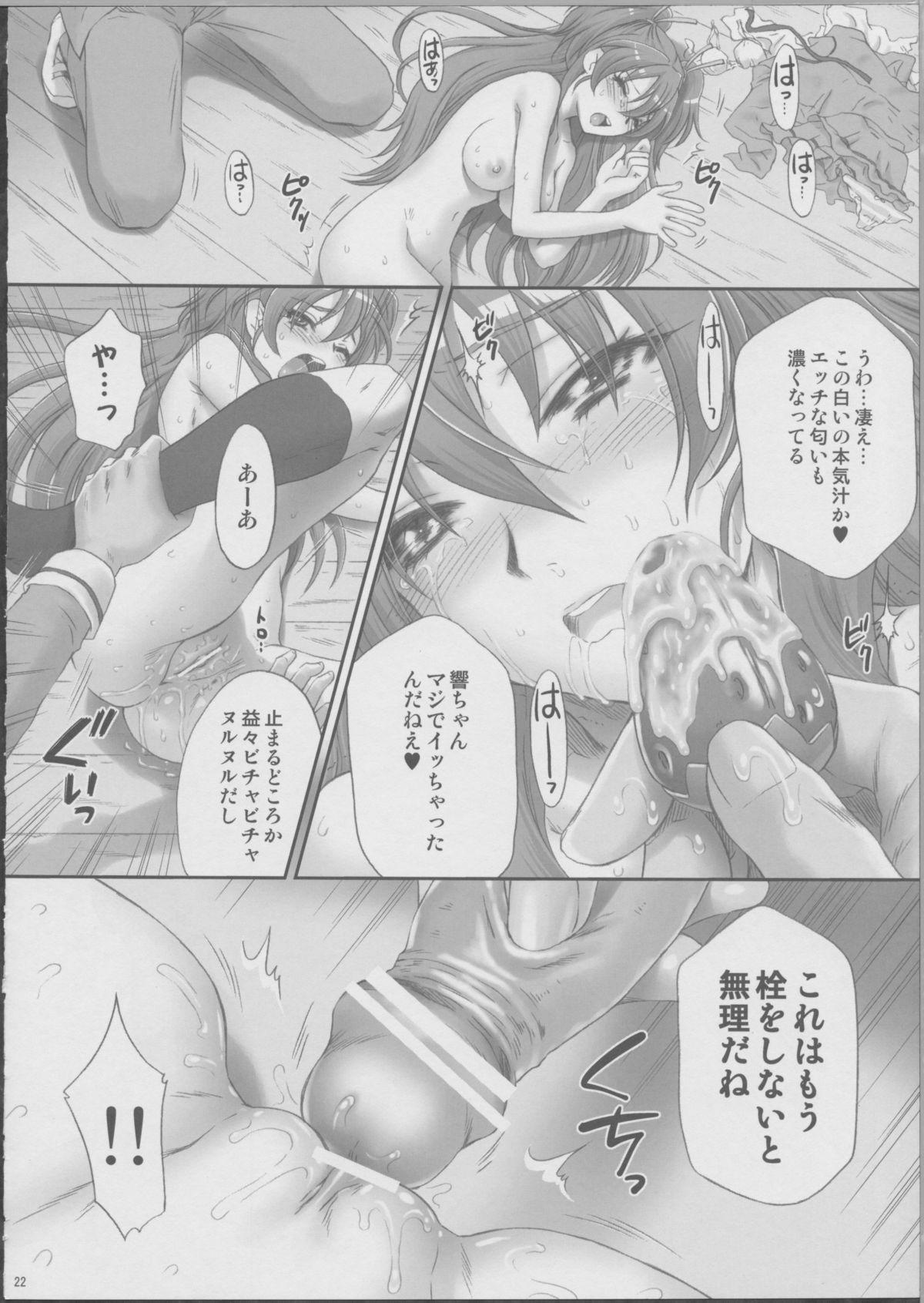 Hibiki de asobou ♪ 20