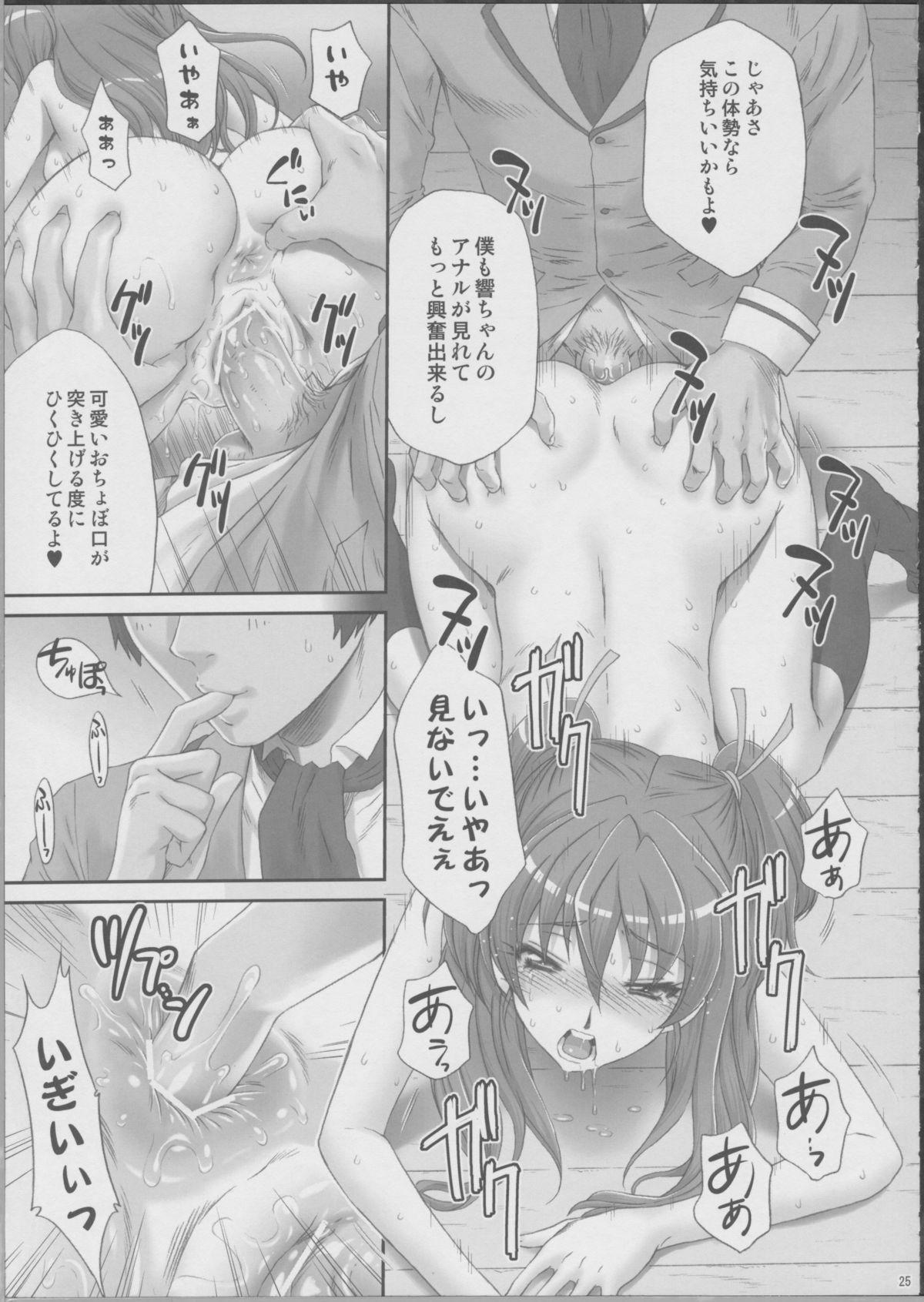 Hibiki de asobou ♪ 23