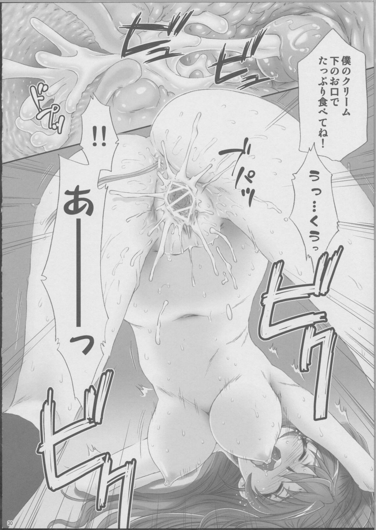 Hibiki de asobou ♪ 28