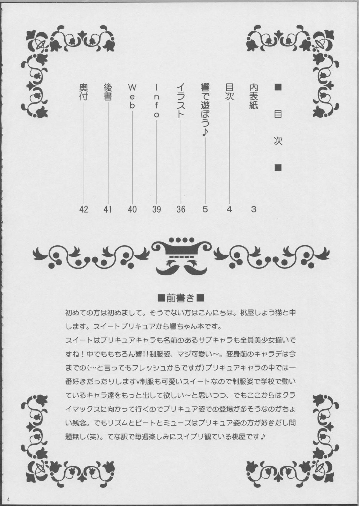 Hibiki de asobou ♪ 2