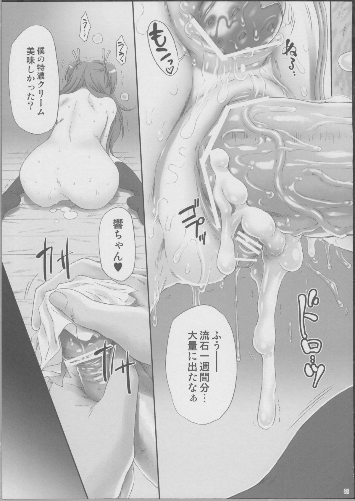 Hibiki de asobou ♪ 29